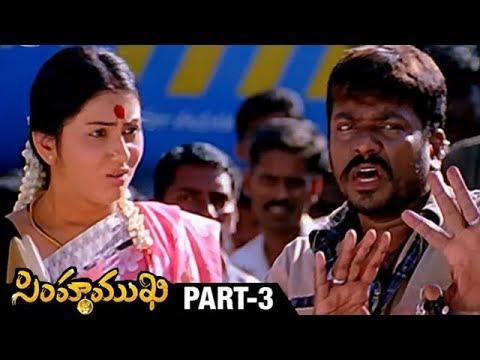 Simhamukhi Telugu Full Movie | Namitha | R Parthiban | Pachchak Kuthira | Part 3 | Shemaroo Telugu