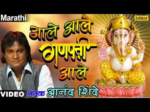 Aale Aale Ganpati Aale - Anand Shinde (Ganpati Raya Padate Me Paya)
