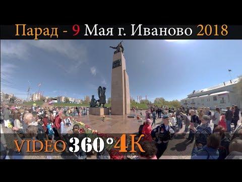 #9Мая - #Парад 2018 г. #Иваново