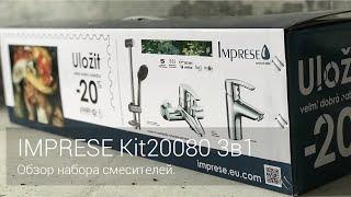 IMPRESE Kit20080 3в1. Обзор набора смесителей.