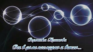 Вероника Тушнова  ❝ Все в доме пасмурно и ветхо...❞