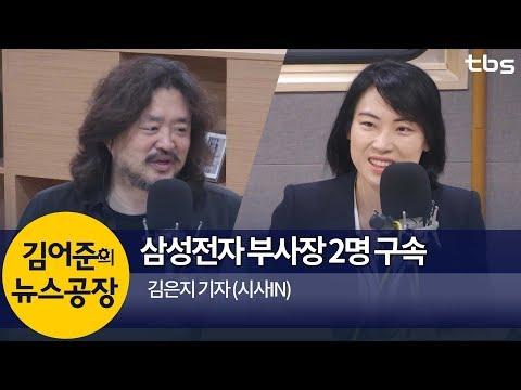 삼성전자 부사장 2명 구속 (김은지) | 김어준의 뉴스공장
