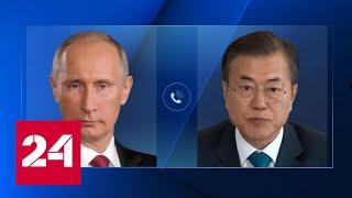 Владимир Путин поговорил по телефону с президентом Республики Корея Мун Чжэ Ином - Россия 24