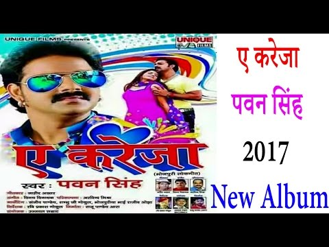 ए करेजा_पवन सिंह 2017 New Album | Coming Soon | Bhojpuri Album 2017