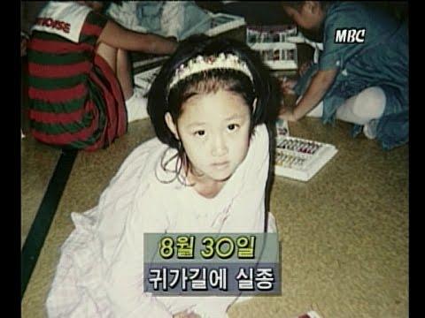 [놀란가슴뉴스] 박초롱초롱빛나리 유괴 살해 사건 - 범행동기부터 체포까지 (1997년도)