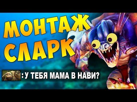 видео: УГАРНЫЙ МОНТАЖИК ПО СЛАРКУ! dota 2 slark montage