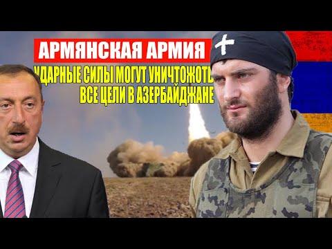 В Баку паника: Армянские ударные силы могут уничтожить все цели в Азербайджане оставив его под водой