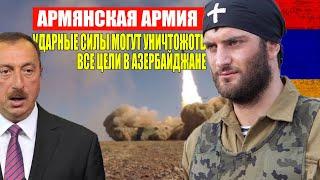 В Баку паника Армянские ударные силы могут уничтожить все цели в Азербайджане оставив его под водой
