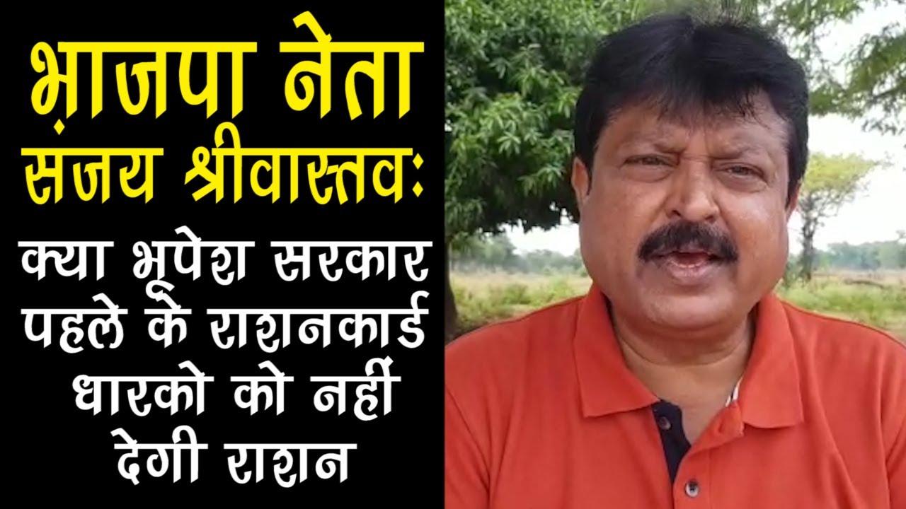 Sanjay Sriwastav |राशन व्यवस्था को लेकर भाजपा नेता संजय श्रीवास्तव ने राज्य सरकार को घेरा |CLIPPER28
