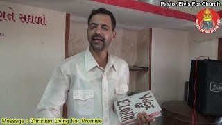 Gujarati Christian Message # 212 - Christian Living For Promise, ખ્રિસ્તી વચન માટે જીવે
