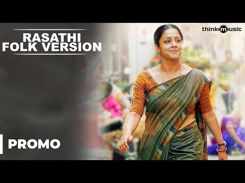 Rasathi Folk Version (Promo Video Song) feat. Jyotika | 36 Vayadhinile | Santhosh Narayanan