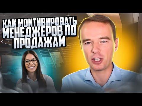 Как МОТИВИРОВАТЬ МЕНЕДЖЕРОВ по продажам? Владимир Якуба