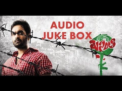 Basanti Movie Full Songs Jukebox - Goutham, Alisha Baig, Mani Sharma