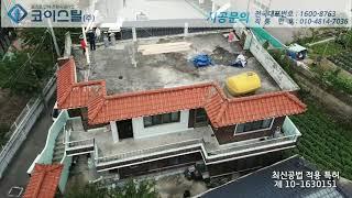 옥상방수 코이스틸방수 (대전)