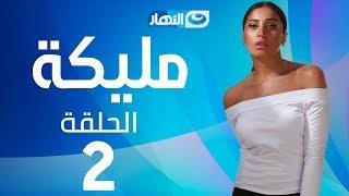 Malika Series - Episode 2    مسلسل مليكة - الحلقة 2 الثانية