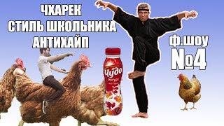 Чхарёк, Виктор Матвеев продолжает хайпить. Чхарёк стиль орла и змеи фрик шоу 4