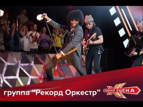 Группа «Рекорд Оркестр» - Лада седан HD