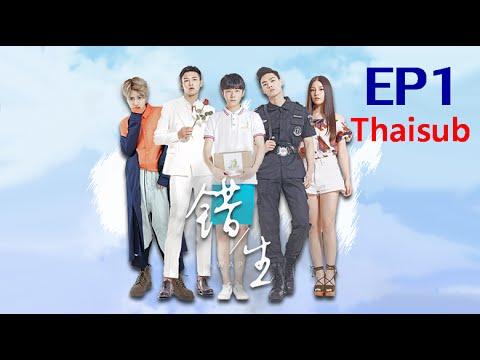 Thaisub Swap Webseries EP 1