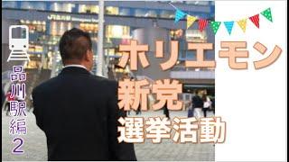 【港区長選挙】ホリエモン新党選挙活動〜品川駅編2〜(特別映像は活動後の雑談)