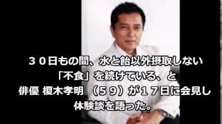 断食!? 俳優 榎木孝明 が 不食生活告白 ! 忙しい社会人のための、37...