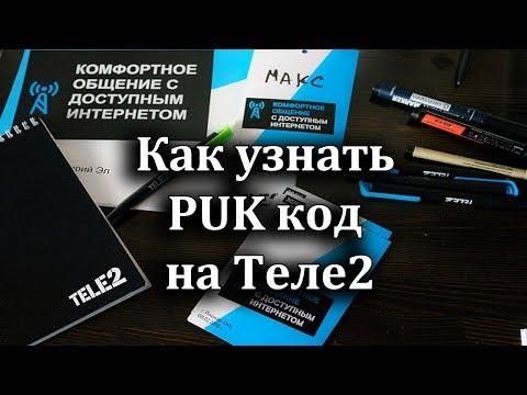 Как восстановить puk код теле2