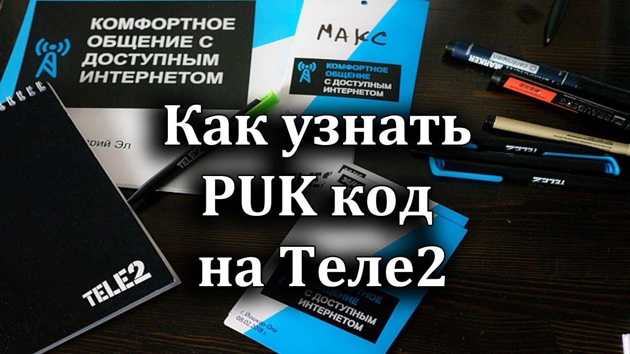 Как узнать пук код мтс украина