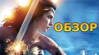 Чудо-женщина - СПАСЕНИЕ для киновселенной DC! (Обзор)