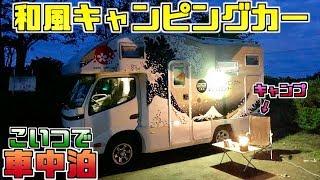 派手な浮世絵キャンピングカーで筑波山を巡る車中泊!