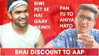 BHAI DISCOUNT TO AAP | PART 2 | DUDE SERIOUSLY (FULL)