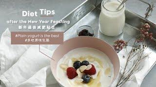 【有營至尚 - 多吃原味乳酪|HealthynWellBeing – Plain Yogurt is the Best】