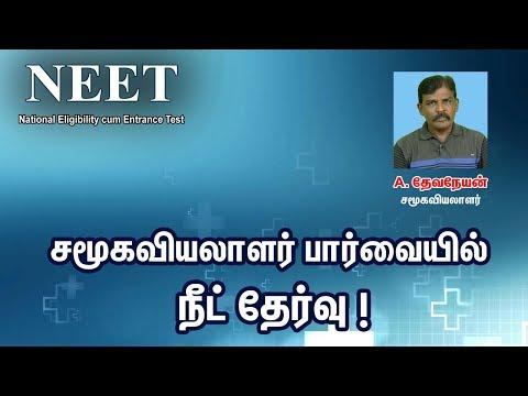 சமூகவியலாளர் பார்வையில் நீட் தேர்வு | NEET Exam is necessary or not?