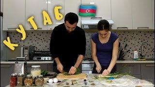Готовим Азербайджанский КУТАБ