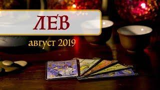 ЛЕВ - ПОДРОБНЫЙ ТАРО-прогноз на АВГУСТ 2019. Расклад на Таро.