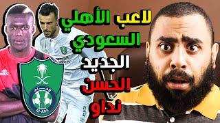 رسميًا الحسن نادو إلى جوار عمر السومة في الأهلي السعودي بقيمة 4.5 مليون قادمًا من نادي كاراجومروك