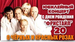 Фристайл & Сергей Кузнецов - О черных и красных розах (Live)