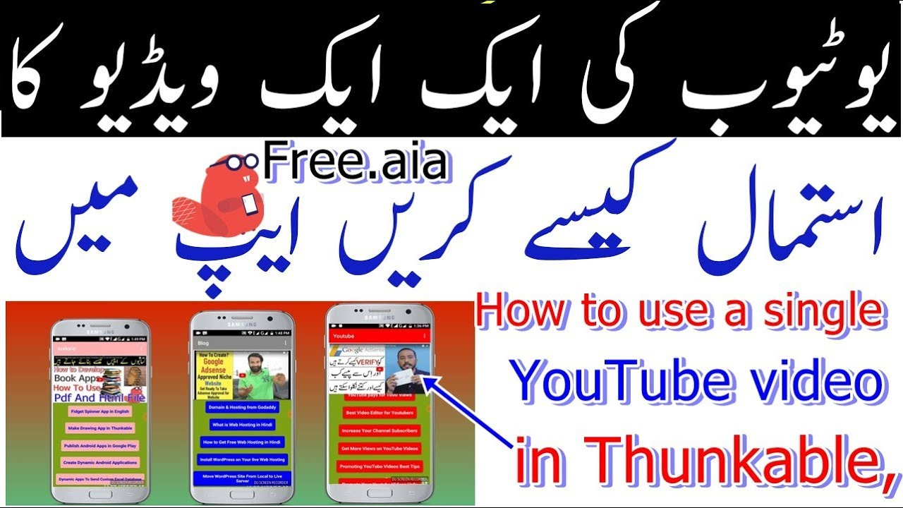 Thunkable YouTube, Extension aia Free, How to use a single YouTube video in  Thunkable,