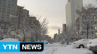 호남 폭설·교통 대란...최고 25.5cm 눈폭탄 / YTN