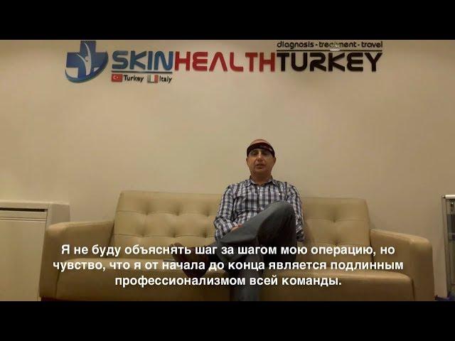 Пересадка Волос в Турции -  Пациент делится своим мнением о прошедшей операции
