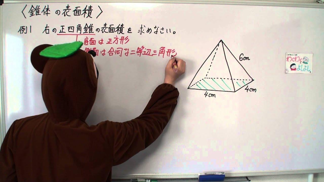 正四 角錐 表面積