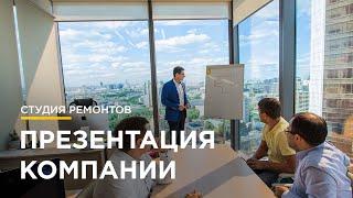 Презентация компании Студия Ремонтов