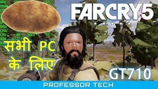 FARCRY 5 कैसे खेले किसी भी PC पर? Ultra Low Low Very Low Graphics Settings