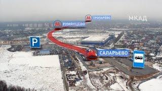 видео Станция метро «Саларьево»