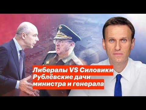 Либералы VS Силовики. Рублёвские дачи министра и генерала
