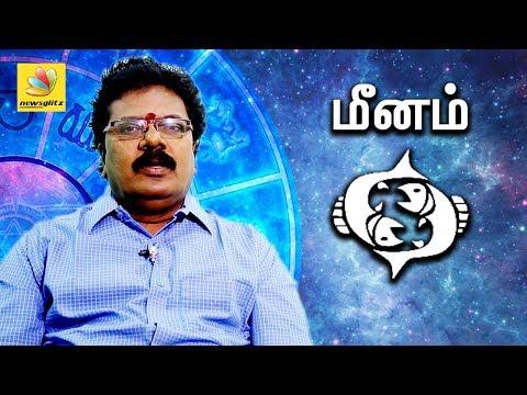 Meenam Rasi Guru Peyarchi Palangal 2017 to 2018 | Tamil Astrology Predictions | Abirami Sekar
