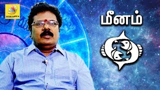 Meenam Rasi Guru Peyarchi Palangal 2017 to 2018   Tamil Astrology Predictions   Abirami Sekar
