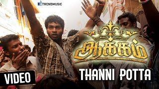 Thanni Potta Song | Video Song | Aakkam Tamil Movie |  TrendMusic Tamil