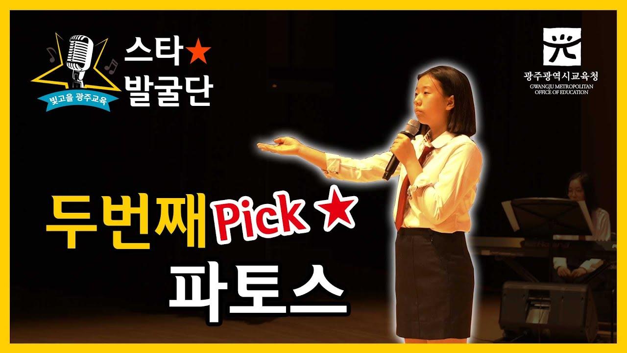 스타발굴단 두번째 Pick! 운남중학교 [파토스] 밴드 - 미인도(원곡 : 이안)