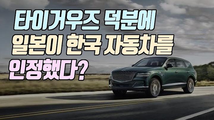일본이 한국 현대자동차의 우수성을 인정했다? 일본뉴스 타이거 우즈 사례 다뤄
