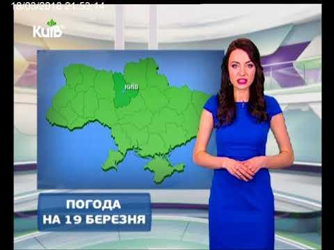 Телеканал Київ: Погода на 19.03.18