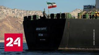 Гибралтар объяснил, почему не удовлетворил запрос США по иранскому танкеру - Россия 24